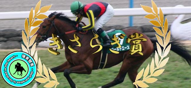 【2020きさらぎ賞 レース予想】◎グランレイの成長に期待!