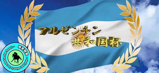 【2019アルゼンチン共和国杯 予想】