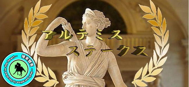 【アルテミスステークス 予想】