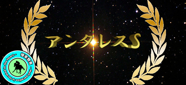 【2020アンタレスステークス レース展望!】
