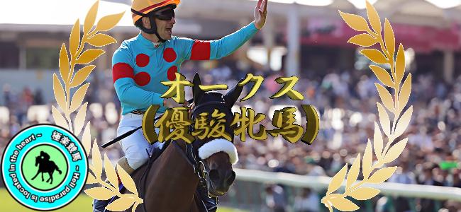 【2020オークス レース展望】