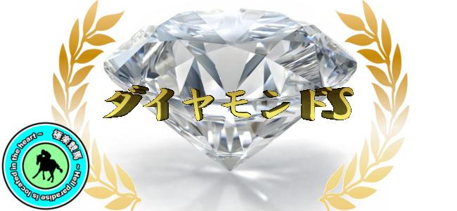 【2020ダイヤモンドステークス 予想】スタミナだけでなく瞬発力も問われるなら◎タイセイトレイル!
