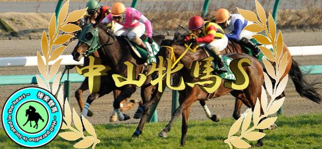 【2020中山牝馬ステークス 予想】◎フェアリーポルカの初重賞制覇に期待!