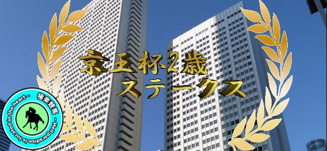 【京王杯2歳ステークス レース展望】