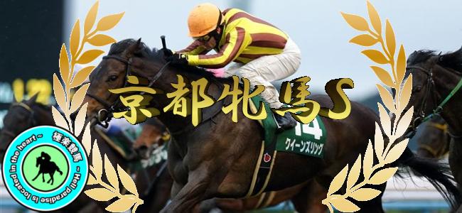 【2020京都牝馬ステークス 予想】枠順も条件もいい◎シゲルピンクダイヤから!