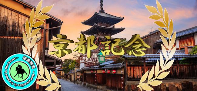 【2020京都記念 予想】重適性を重視して買い方勝負!