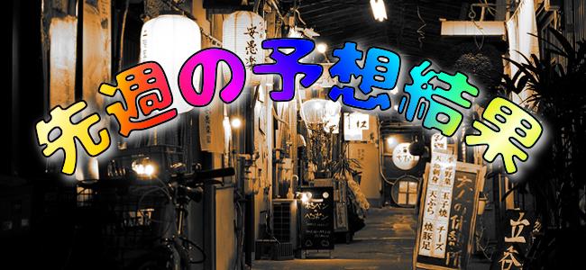 【先週の予想結果2019】菊花賞&富士ステークス&オクトーバーステークス