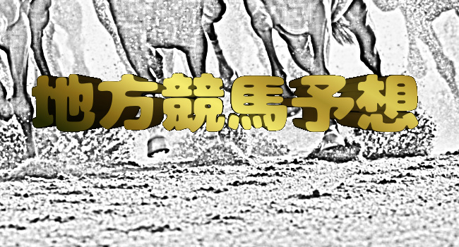 【2019JBC競走 予想】クラシック&スプリント&レディス
