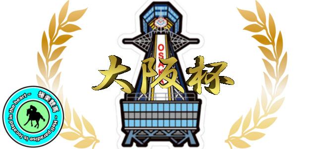 【2020大阪杯 予想】◎ダノンキングリーのGⅠ初制覇に期待!