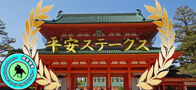 【2020平安ステークス レース展望】