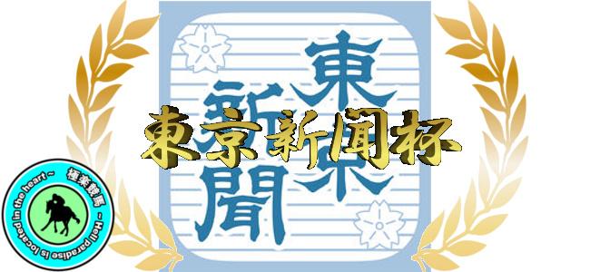 【2020東京新聞杯 レース展望】