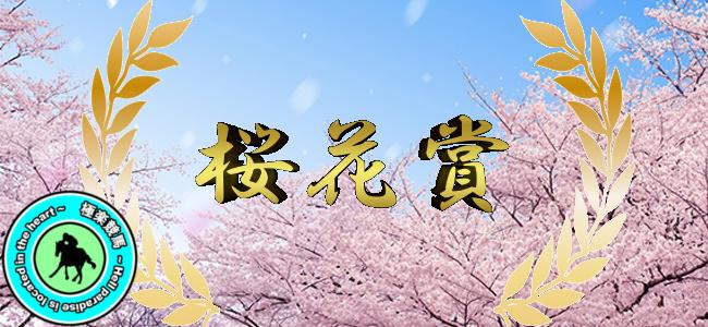 【2020桜花賞 レース展望!】