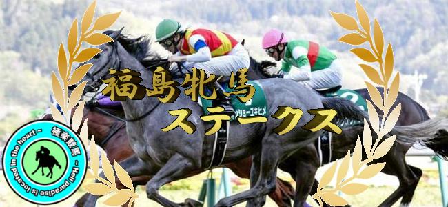 【2020福島牝馬ステークス レース予想】