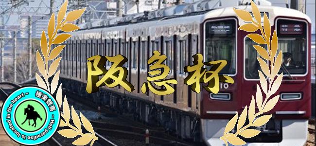 【2020阪急杯 予想】絶好条件がそろった◎ダイアトニックから!