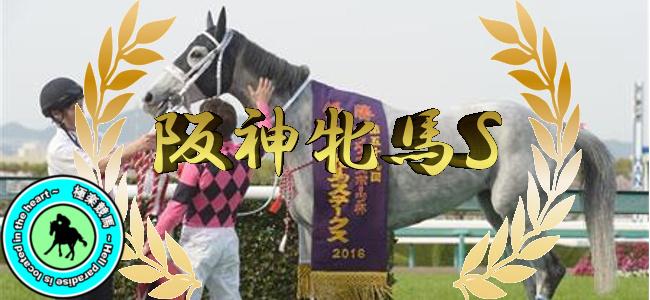 【2020阪神牝馬ステークス レース展望!】