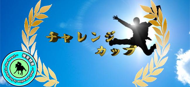 【2019チャレンジカップ 予想】