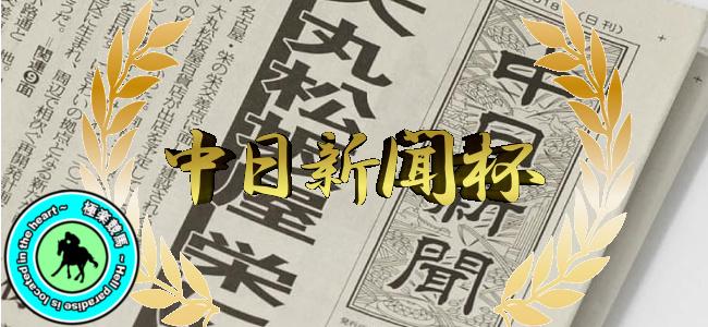【2019中日新聞杯 予想】前走大敗の◎カヴァルが巻き返す!