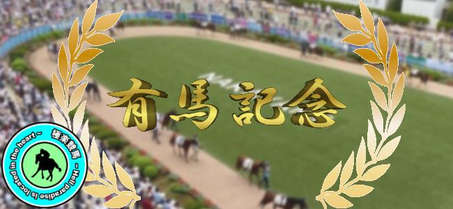 【2019有馬記念 予想!】今年の夢は、、、◎リスグラシュー!