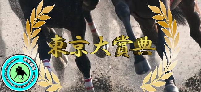 【2019東京大賞典  予想】